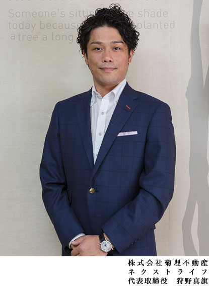 株式会社菊理不動産 ネクストライフ 代表取締役 狩野 真旗