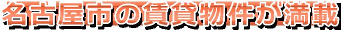 名古屋市の賃貸物件が満載