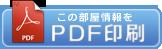 この部屋情報をPDF印刷